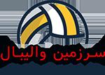 سرزمین والیبال | پایگاه آموزشی تمرینات و بدنسازی والیبال