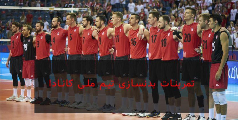 بدنسازی والیبال تیم ملی
