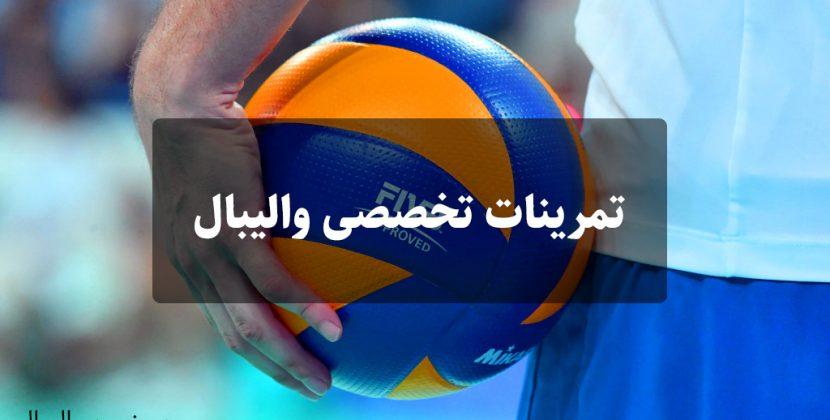 تمرینات تخصصی والیبال