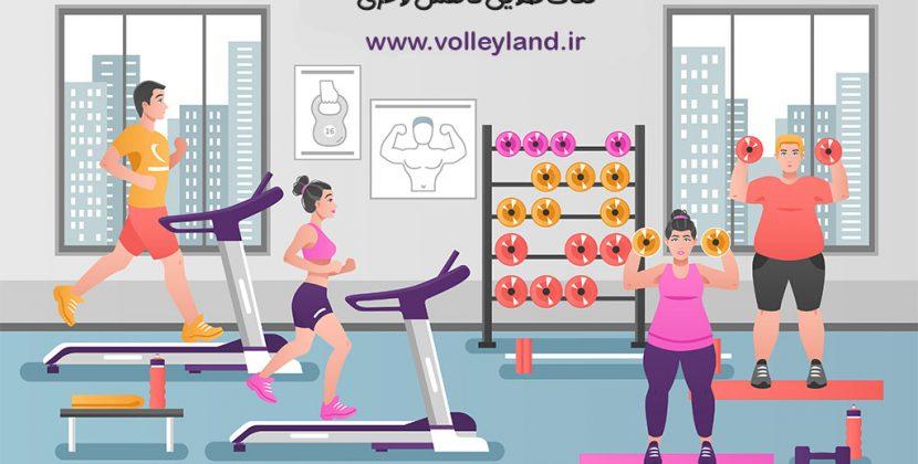 کاهش وزن – چگونه لاغر شویم
